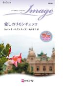 愛しのリモンチェッロ(ハーレクイン・イマージュ)