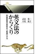 英文法のからくり(丸善ライブラリー)