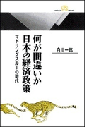 何が間違いか日本の経済政策(丸善ライブラリー)