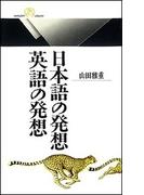 日本語の発想・英語の発想(丸善ライブラリー)