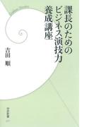 課長のためのビジネス演技力養成講座(学研新書)