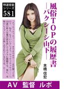 風俗TOPの履歴書―バクシーシ山下―(愛COCO!)