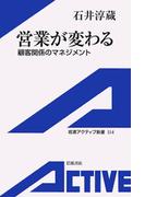 営業が変わる 顧客関係のマネジメント(岩波アクティブ新書)
