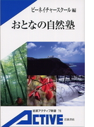 おとなの自然塾(岩波アクティブ新書)