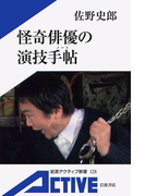 怪奇俳優の演技手帖(岩波アクティブ新書)