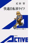 快適自転車ライフ(岩波アクティブ新書)