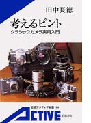 考えるピント クラシックカメラ実用入門(岩波アクティブ新書)