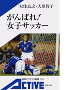 がんばれ! 女子サッカー(岩波アクティブ新書)