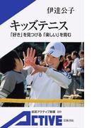キッズテニス「好き」を見つける「楽しい」を育む(岩波アクティブ新書)