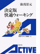 決定版 快適ウォーキング(岩波アクティブ新書)