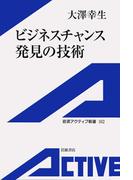 ビジネスチャンス発見の技術(岩波アクティブ新書)