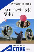 スロースポーツに夢中(岩波アクティブ新書)