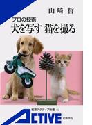 プロの技術 犬を写す 猫を撮る(岩波アクティブ新書)