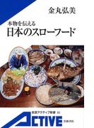 本物を伝える 日本のスローフード(岩波アクティブ新書)