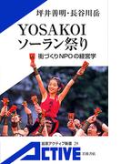 YOSAKOIソーラン祭り 街づくりNPOの経営学(岩波アクティブ新書)