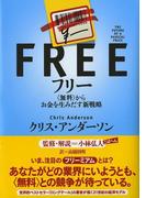 フリー <無料>からお金を生みだす新戦略(翻訳書)