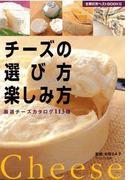 チーズの選び方・楽しみ方 厳選チーズカタログ113種