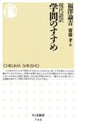 現代語訳 学問のすすめ(ちくま新書)