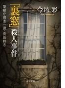 「裏窓」殺人事件 - 警視庁捜査一課・貴島柊志(中公文庫)
