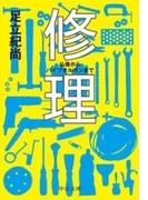 修理 - 仏像からパイプオルガンまで(中公文庫)