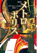 新訳 - メトロポリス(中公文庫)