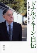 ドナルド・キーン自伝(中公文庫)