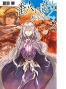 番人の魔女 - 赦状のザハト2(C★NOVELS)