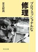 プロフェッショナルな修理(中公文庫)