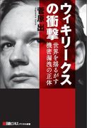 ウィキリークスの衝撃(日経ビジネスデジタル新書)