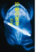 珍獣の医学(扶桑社BOOKS)