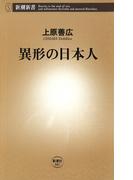 異形の日本人(新潮新書)