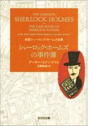シャーロック・ホームズの事件簿(光文社文庫)