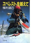 エベレストを越えて(文春文庫)