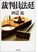 裁判員法廷(文春文庫)