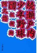続・瀬戸内少年野球団  紅顔期(文春文庫)