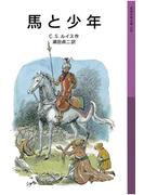 馬と少年(岩波少年文庫)