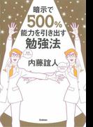 【期間限定価格】暗示で500%能力を引き出す勉強法(ドリームスキル・クラブ)