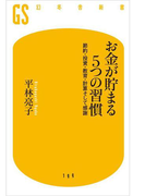 お金が貯まる5つの習慣(幻冬舎新書)