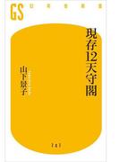 現存12天守閣(幻冬舎新書)