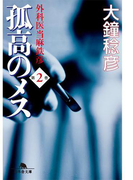 孤高のメス 外科医当麻鉄彦 第2巻(幻冬舎文庫)
