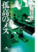 孤高のメス 外科医当麻鉄彦 第3巻(幻冬舎文庫)
