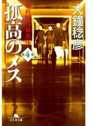 孤高のメス 外科医当麻鉄彦 第4巻(幻冬舎文庫)