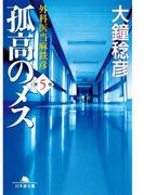 孤高のメス 外科医当麻鉄彦 第5巻(幻冬舎文庫)