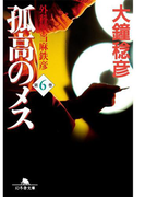 孤高のメス 外科医当麻鉄彦 第6巻(幻冬舎文庫)