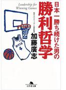 日本一勝ち続けた男の勝利哲学(幻冬舎文庫)