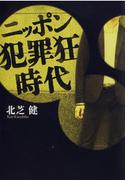 ニッポン犯罪狂時代(扶桑社文庫)