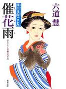 深川日向ごよみ 2 催花雨(双葉文庫)