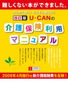 改訂版 U-CANの介護保険利用マニュアル(ユーキャンの実用書籍シリーズ)