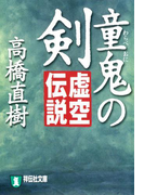 童鬼の剣 虚空伝説(祥伝社文庫)