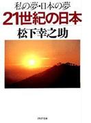 私の夢・日本の夢 21世紀の日本